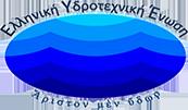 Ελληνική Υδροτεχνική Ένωση